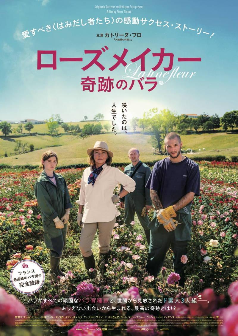 バラ育種家と素人3人組 新種のバラ作りに挑み、人生が花開く 「ローズメイカー 奇跡のバラ」5月公開