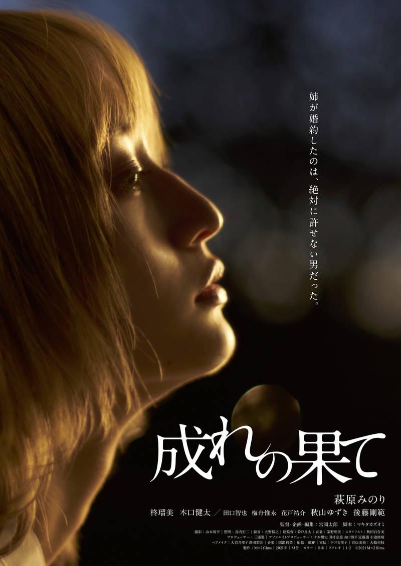 萩原みのり、心に傷を負わせた男性が姉と婚約する女性役 3年ぶり映画主演作「成れの果て」12月公開決定