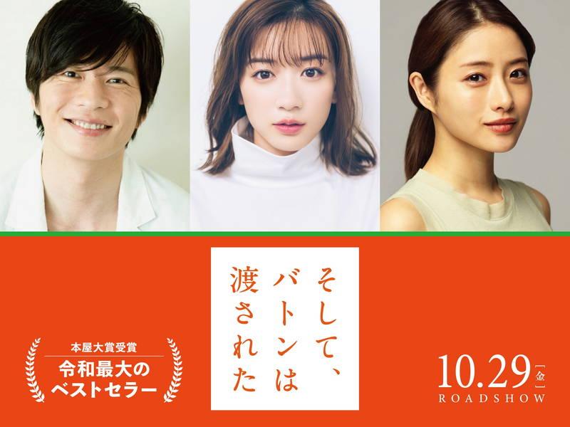 永野芽郁と田中圭が年の近い義理の親子役 石原さとみは初の母親役 「そして、バトンは渡された」映画化
