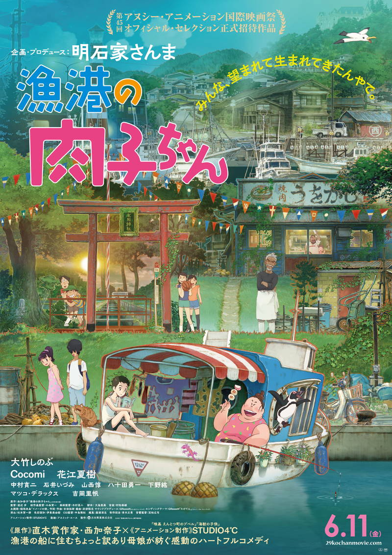 GReeeeN書き下ろし曲「たけてん」映画版MV公開 「漁港の肉子ちゃん」EDテーマ