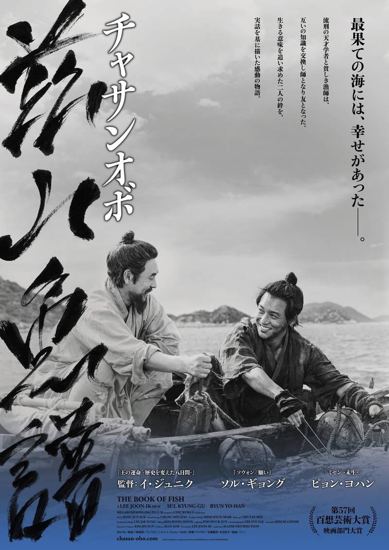 天才学者と漁師の師弟関係 絆の行く末描く 「茲山魚譜-チャサンオボ-」予告編&ポスター公開