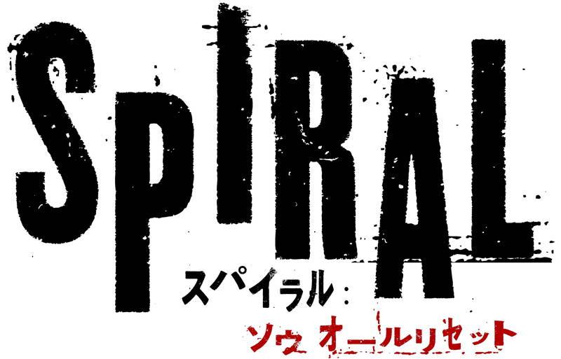「ソウ」シリーズが刷新 「スパイラル:ソウ オールリセット」9月公開決定 クリス・ロック主演