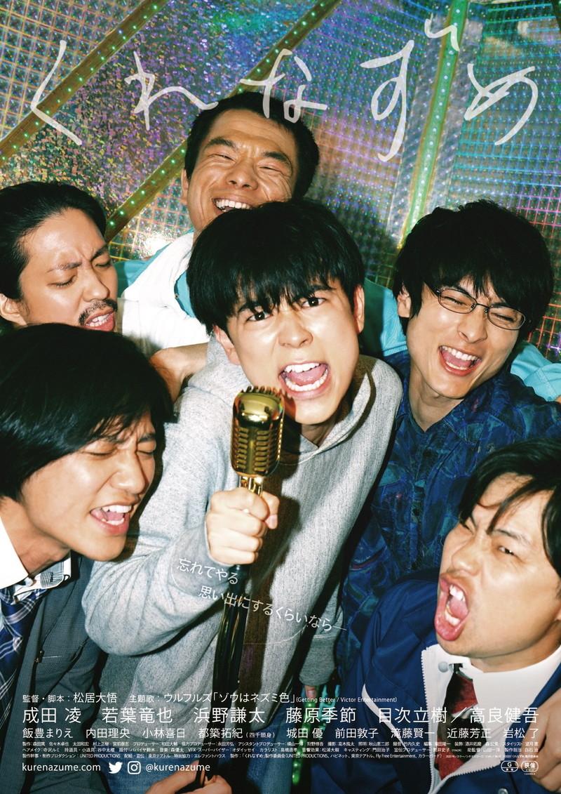成田凌、高良健吾、藤原季節、若葉竜也 カラオケで全身全霊の熱唱 「くれなずめ」メイキング映像
