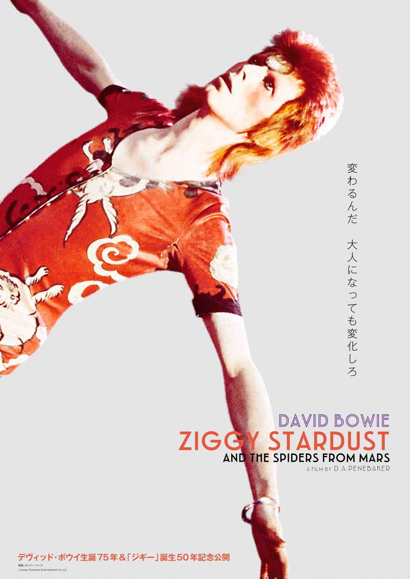 デヴィッド・ボウイ 伝説の始まりを告げたライブ収める 映画「ジギー・スターダスト」公開決定