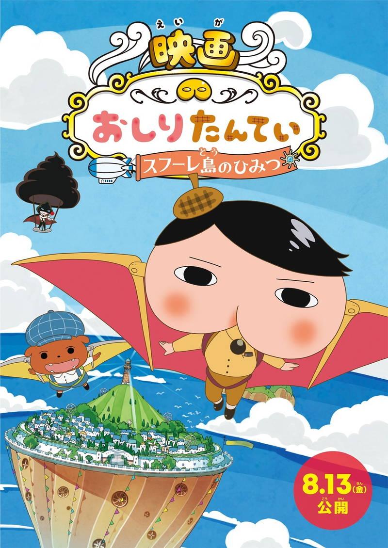おしりたんていが空を飛ぶ! 劇場版第3作「スフーレ島のひみつ」 8月13日公開決定