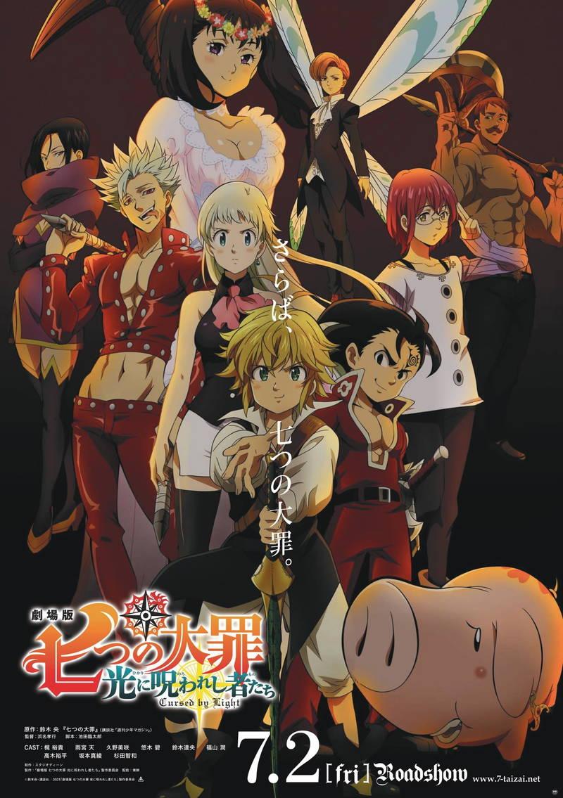 劇場版「七つの大罪 光に呪われし者たち」 7月2日公開決定 アニメの先を描くオリジナルストーリー