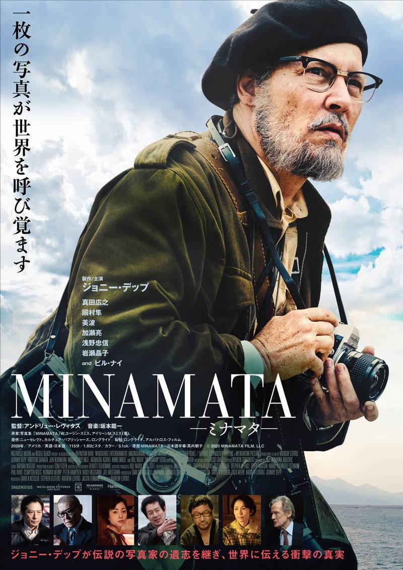 ジョニー・デップ、水俣の現状を世界に伝えるカメラマンに 「MINAMATA―ミナマタ―」公開日決定