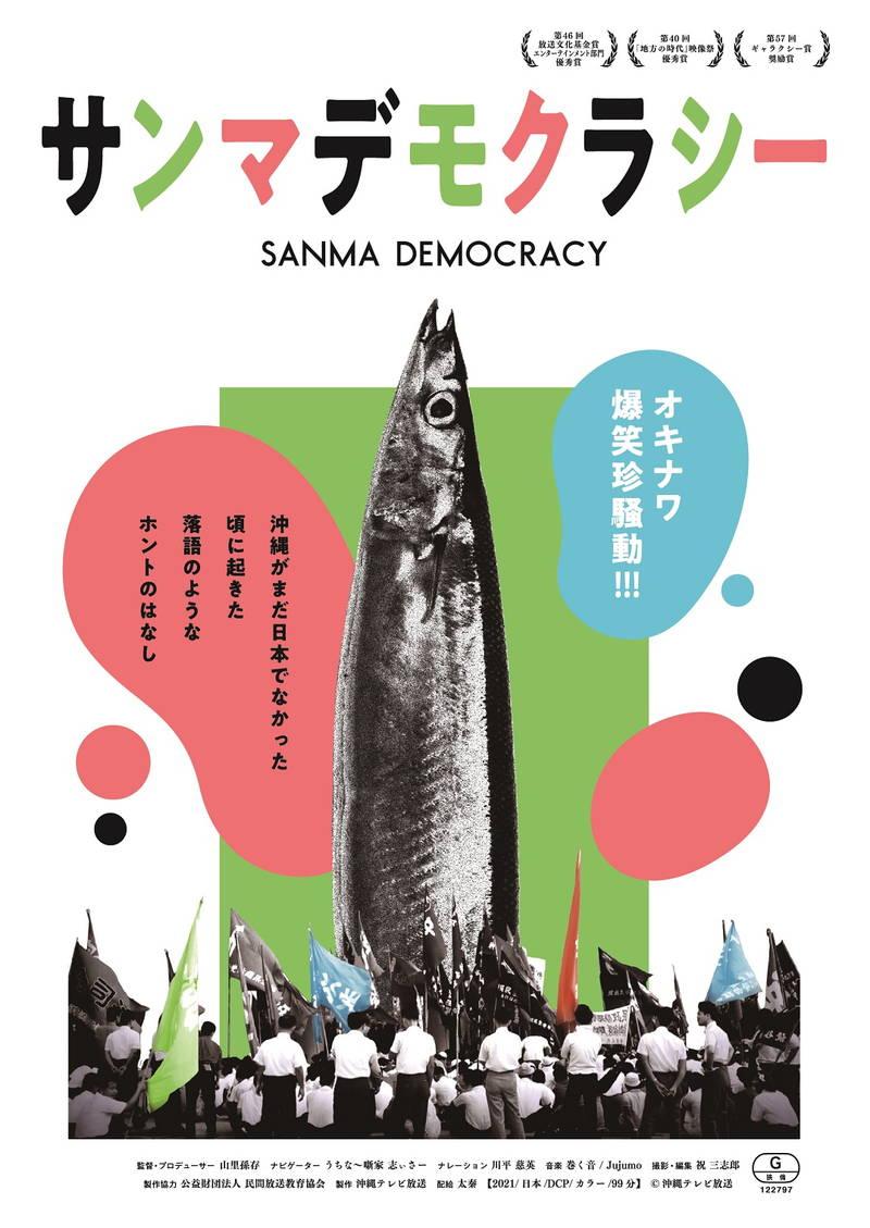 米統治下の沖縄 サンマの関税をめぐる裁判がやがてアメリカを追いつめる 「サンマデモクラシー」予告編