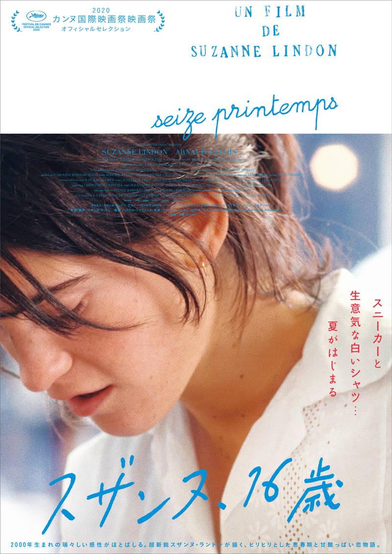 年上男性とのひと夏の恋物語 新鋭スザンヌ・ランドン脚本・監督・主演 「スザンヌ、16歳」予告公開