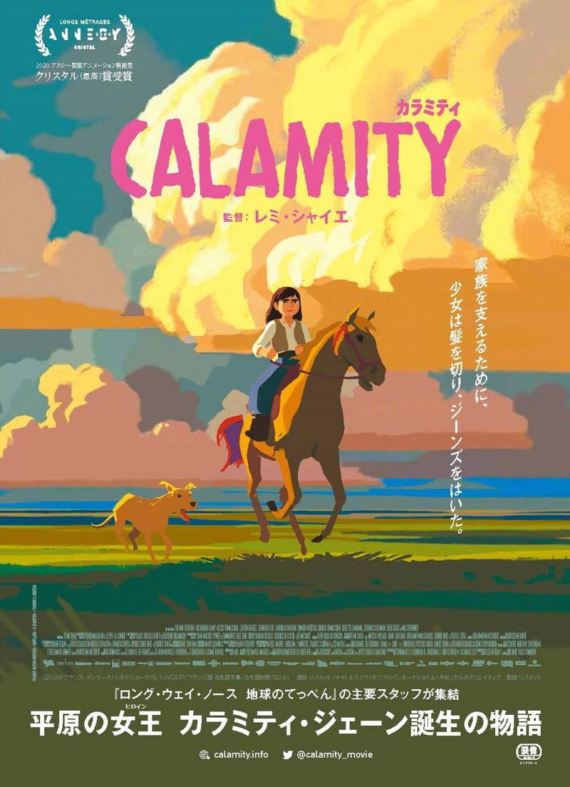 西部初の女性ガンマンで、ジェンダーレスな生き方を選択した女性の少女時代描く 「カラミティ」9月公開