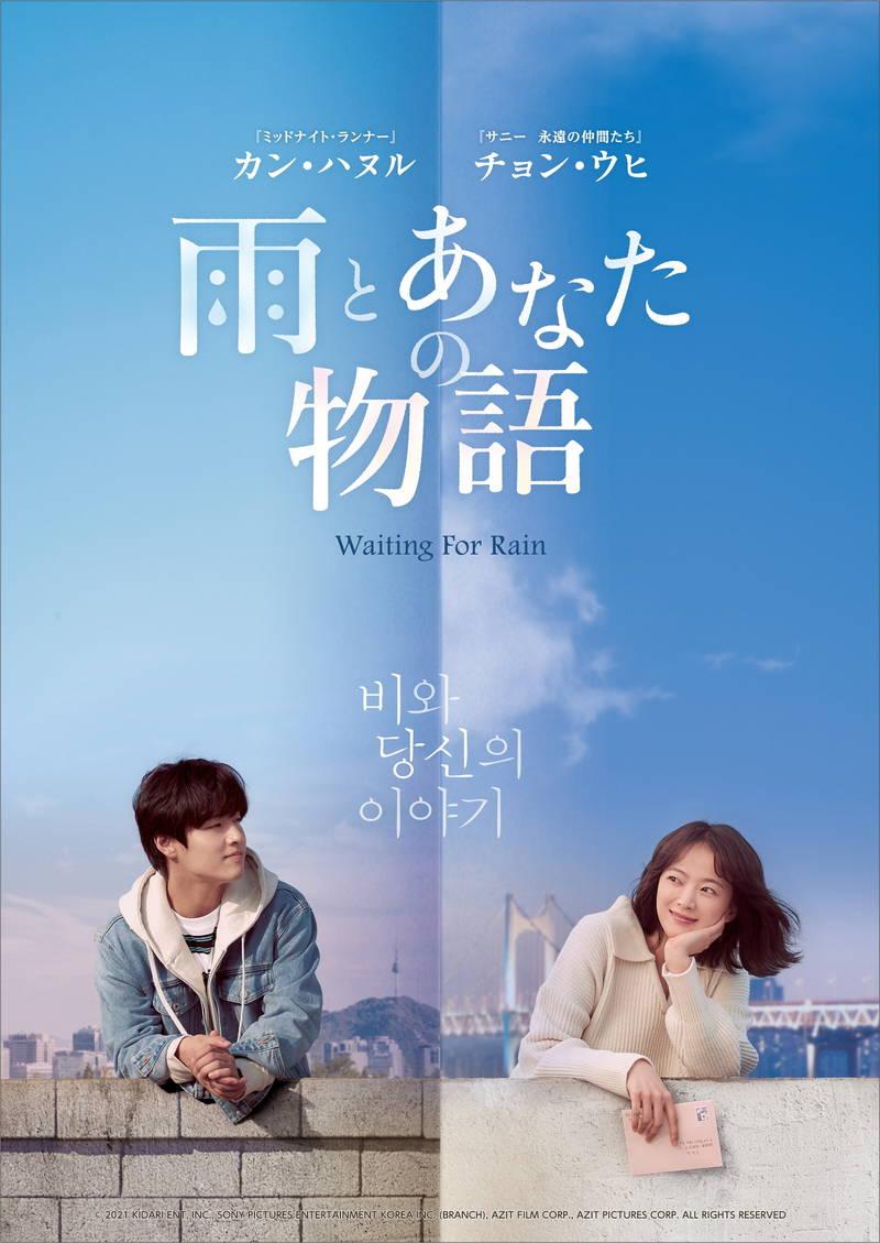 手紙のやり取りで日常が彩る男女を描く 韓国発ラブストーリー 「雨とあなたの物語」公開決定
