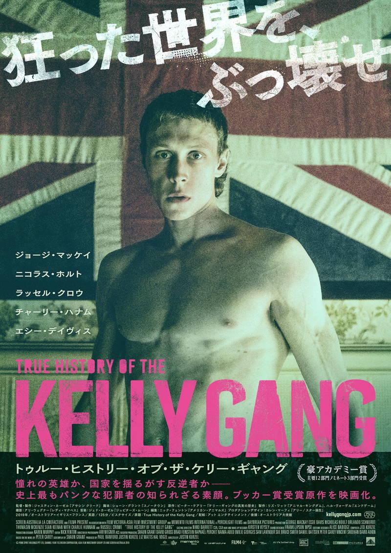 実在したオーストラリアの反逆者描く 「トゥルー・ヒストリー・オブ・ザ・ケリー・ギャング」公開決定