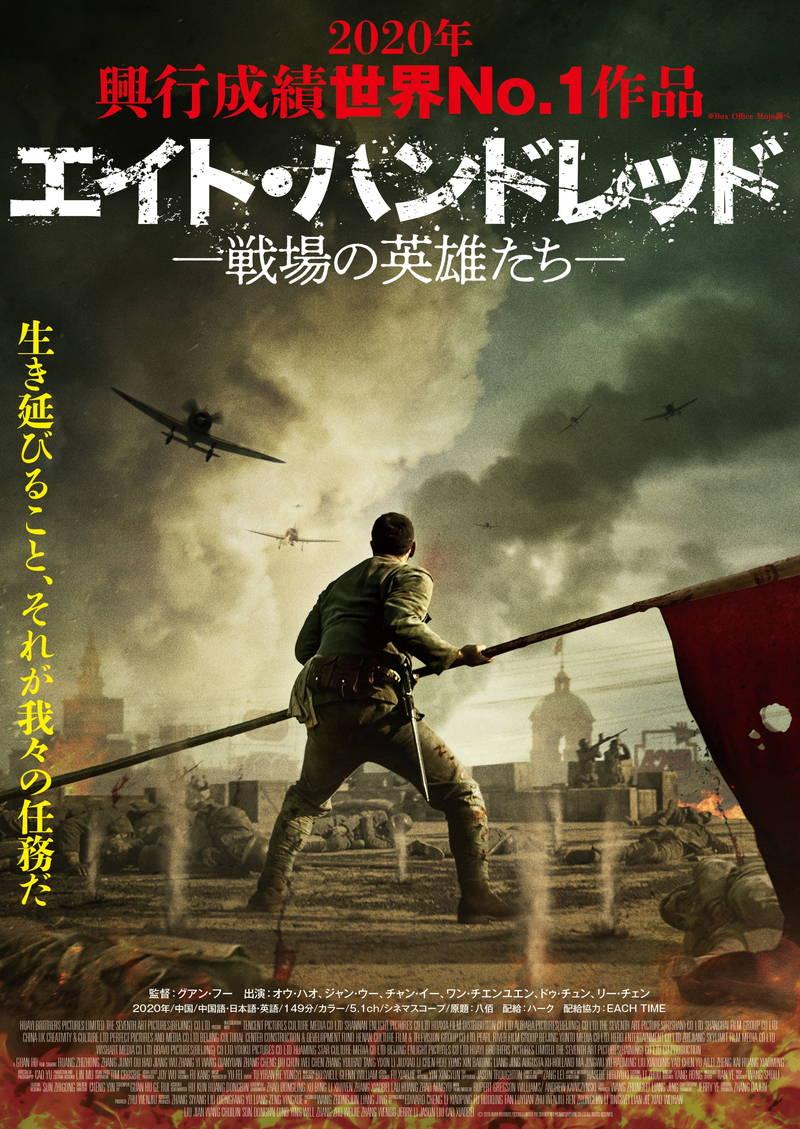 日中戦争下の上海 中国軍の守備隊が繰り広げた5日間の戦闘描く 「エイト・ハンドレッド」今秋公開決定