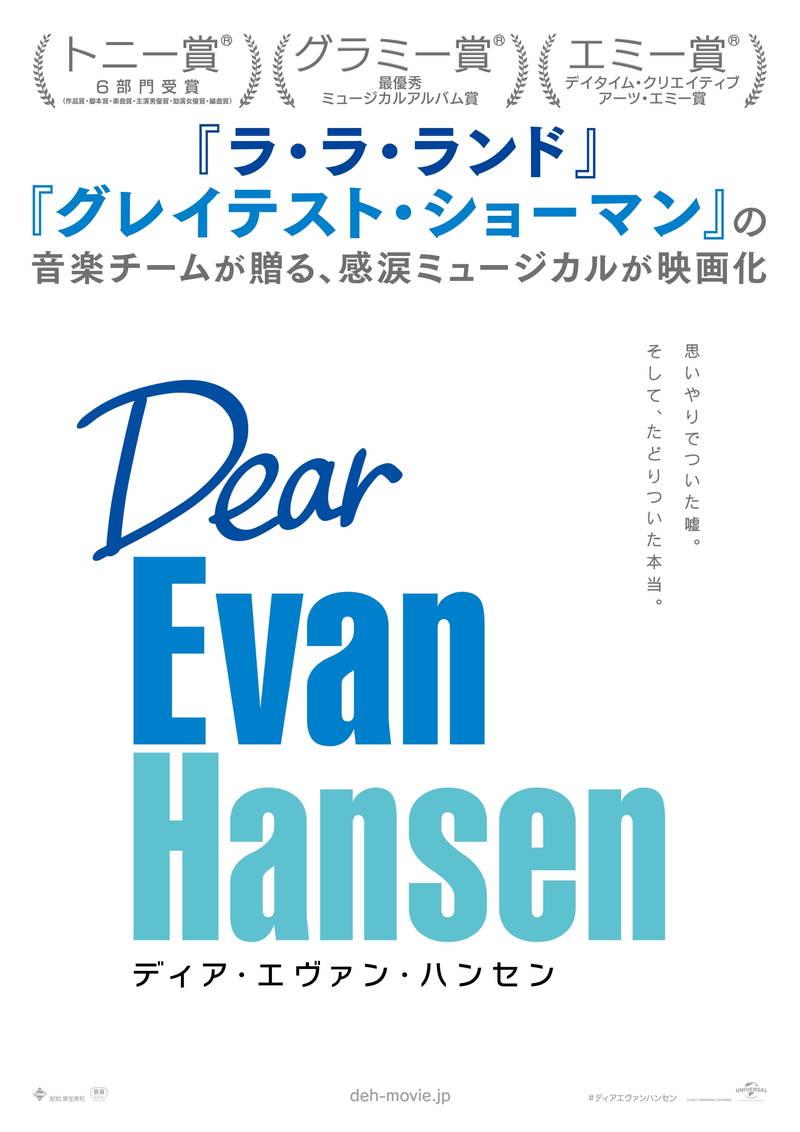 思いやりの嘘から始まる物語 ブロードウェイ・ミュージカル映画化「ディア・エヴァン・ハンセン」公開決定