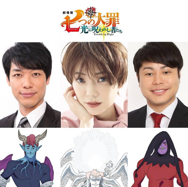 倉科カナが最高神に 麒麟・川島とノンスタ・井上は魔神に 「劇場版 七つの大罪」ゲスト声優