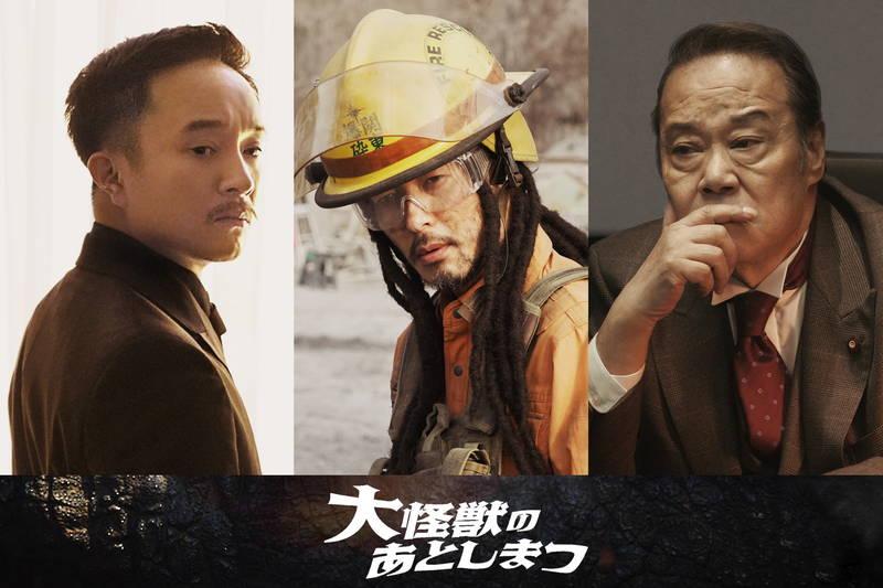 オダギリジョーがドレッドヘアで爆破処理のプロに 濱田岳、西田敏行も出演 「大怪獣のあとしまつ」
