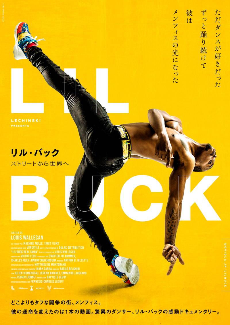 重力を感じさせないダンス 超絶的な一瞬捉えたポスタービジュアル公開 映画「リル・バック」