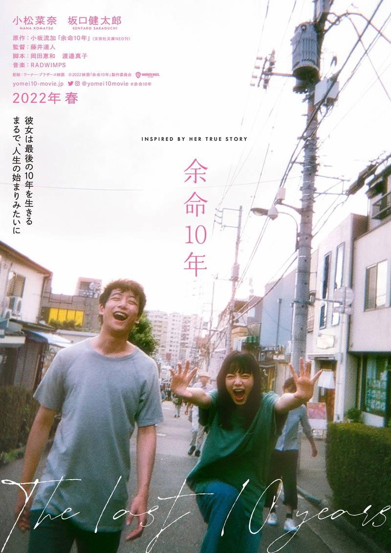 小松菜奈「彼女の人生を生きようと覚悟」 坂口健太郎「こんなに泣いたのは初めて」 「余命10年」W主演