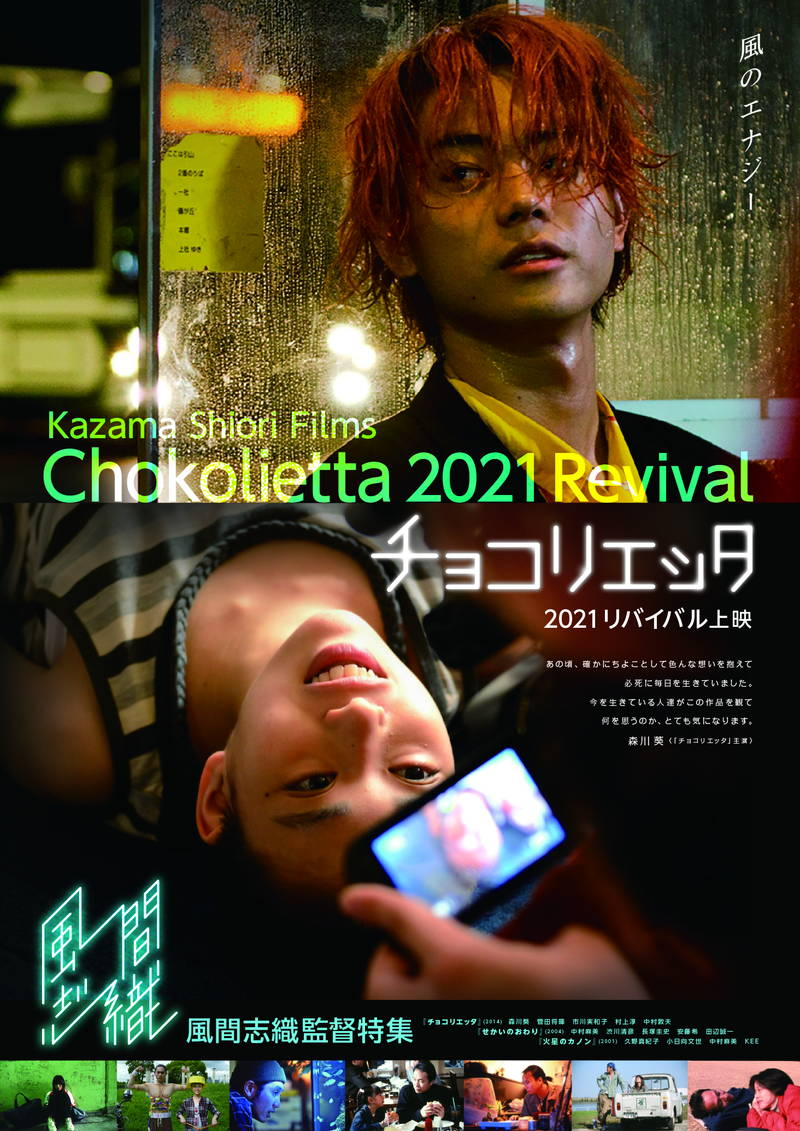 撮影当時10代の菅田将暉、森川葵らの姿が再びスクリーンに 青春映画「チョコリエッタ」リバイバル上映