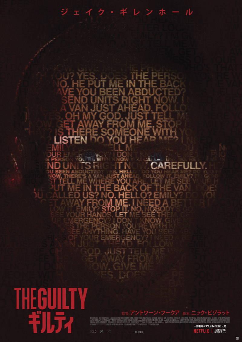 ジェイク・ギレンホール主演Netflix映画「THE GUILTY/ギルティ」 劇場上映決定