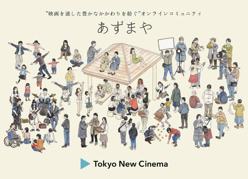 会員制映画オンラインコミュニティ「あずまや」スタート 中川龍太郎監督映像エッセイも公開