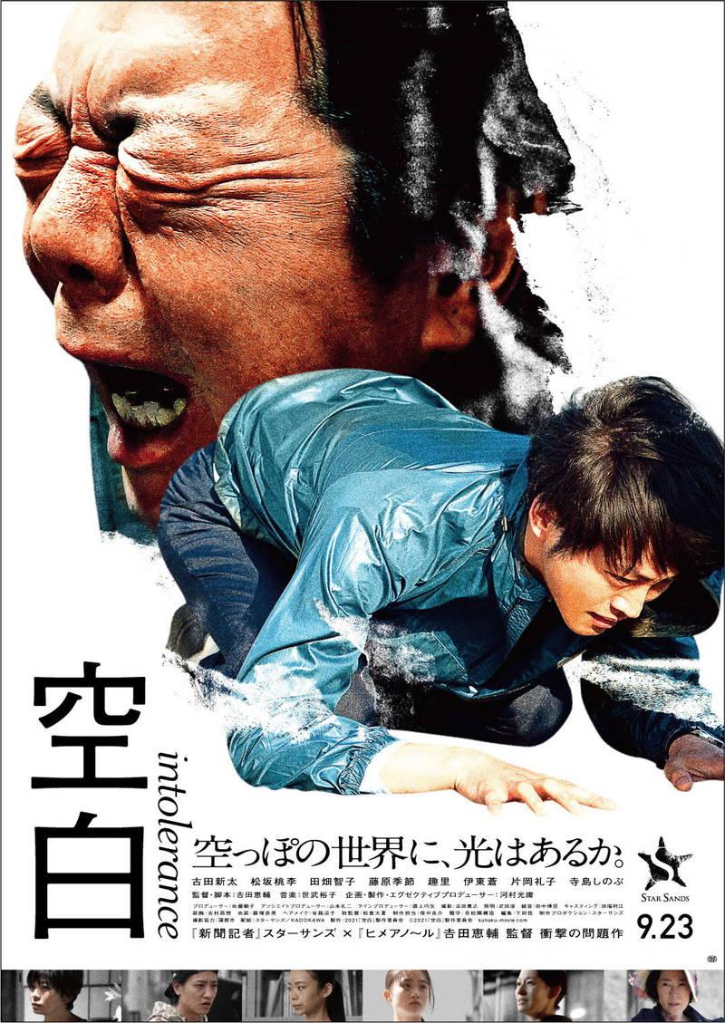 泣き叫ぶ古田新太 苦悶の表情で土下座する松坂桃李 映画「空白」本ビジュアル