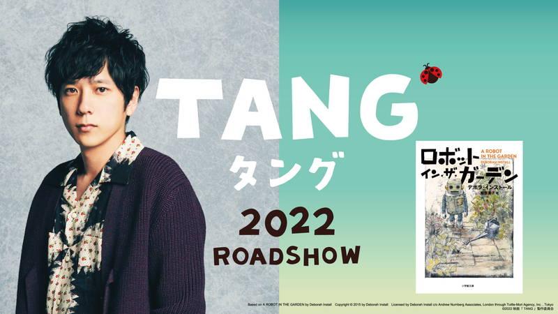 二宮和也、不良品ロボットと異色コンビ 妻に捨てられたダメ男役 「TANG タング」公開決定