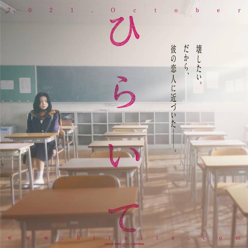 山田杏奈、作間龍斗への片思いが暴走 「私のものになってくれないなら、嫌いでいい」 「ひらいて」特報