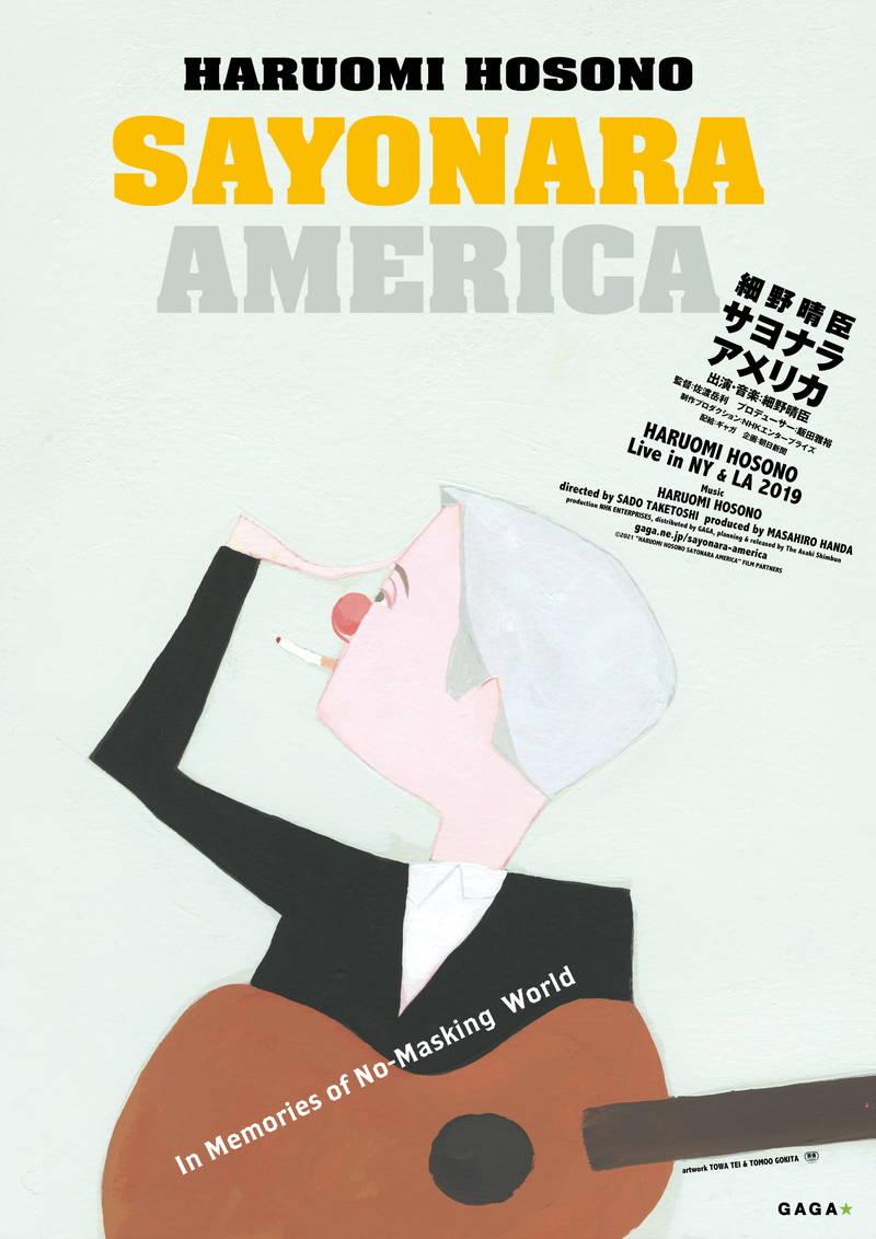 細野晴臣 マスクのない世界でのライブ収めたドキュメンタリー映画「SAYONARA AMERICA」公開決定