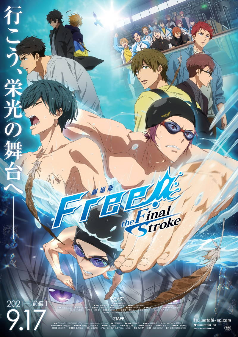 アニメ「Free!」新作劇場版 ポスター・特報公開 ストーリーも明らかに