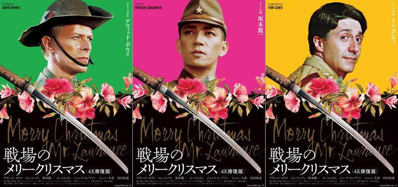 凛々しいデヴィッド・ボウイ クールな坂本龍一 「戦場のメリークリスマス」キャラクターポスター公開
