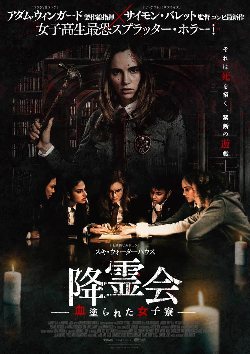 降霊会がきっかけで、女子高生が次々と惨殺されていく 「降霊会 ー血塗られた女子寮ー」予告編公開