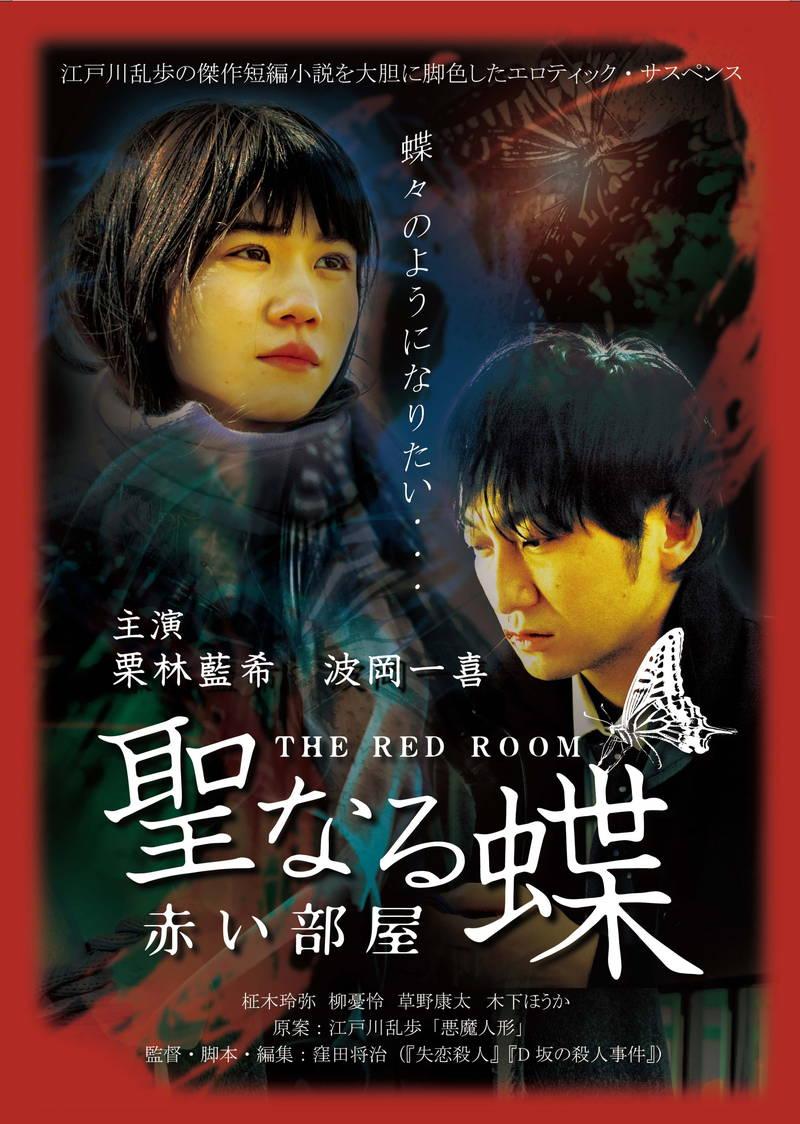 元高校教師と女子高生 結ばれた2人の悲しい運命 波岡一喜、栗林藍希出演 「聖なる蝶 赤い部屋」公開