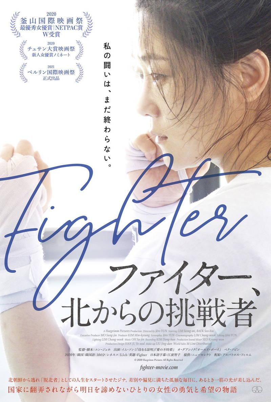ボクシングとの出会いで人生を再出発する脱北者の女性 「ファイター、北からの挑戦者」予告編