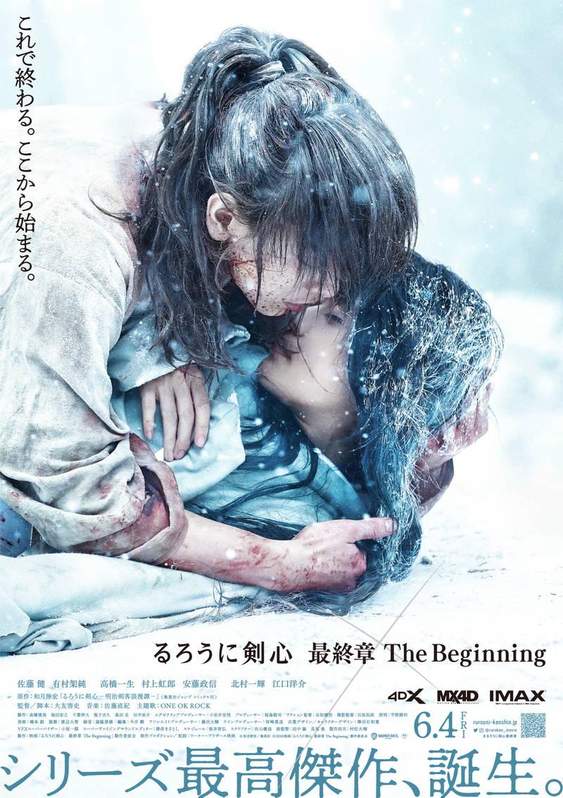 満身創痍の佐藤健、有村架純を抱き寄せる るろ剣最終章「The Beginning」ポスタービジュアル