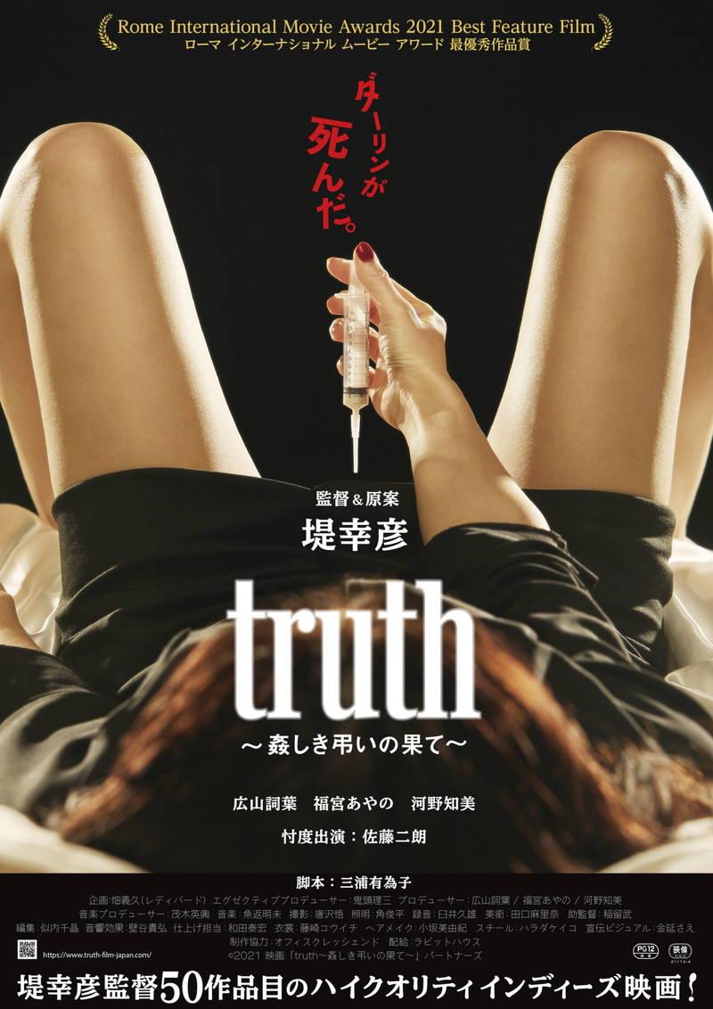 堤幸彦監督、50作目「truth」公開日決定 「精子バンク」テーマに3人の女性の会話劇