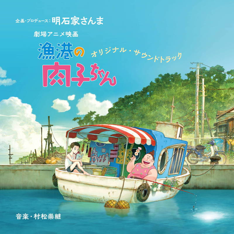 Cocomiがフルート演奏のメイキング映像公開 「漁港の肉子ちゃん」サウンドトラック発売決定