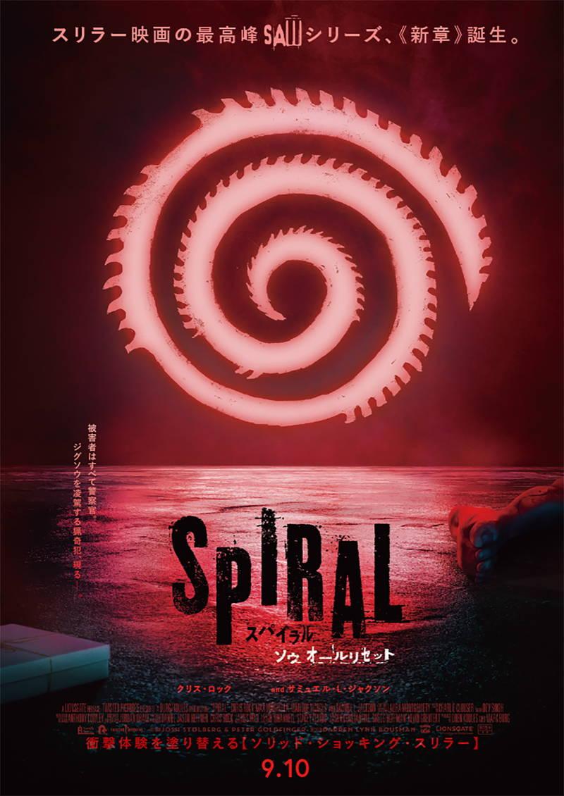 「スパイラル:ソウ オールリセット」 過去作を見ていても、いなくても楽しめる 【飯塚克味のホラー道】