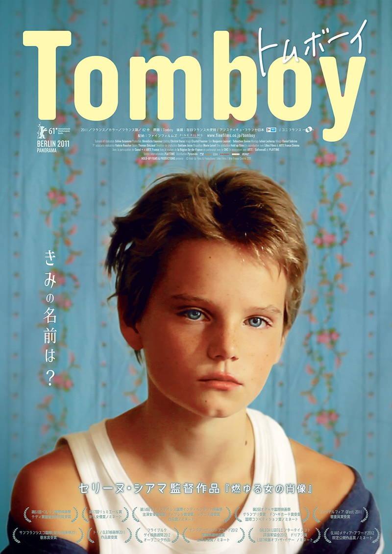自身を男の子と認識させようとする10歳描く セリーヌ・シアマ監督作「トムボーイ」9月公開