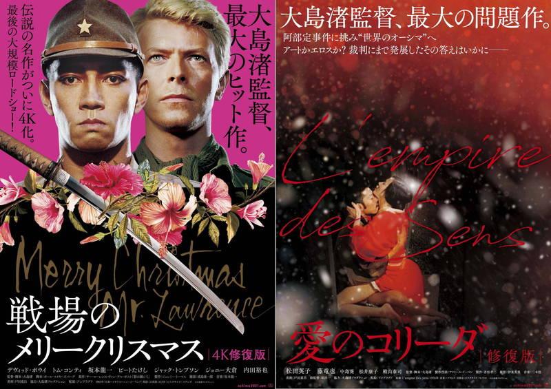 内藤剛志 出演作「戦場のメリークリスマス」にコメント 大島渚監督に「ありがとうございました、監督」