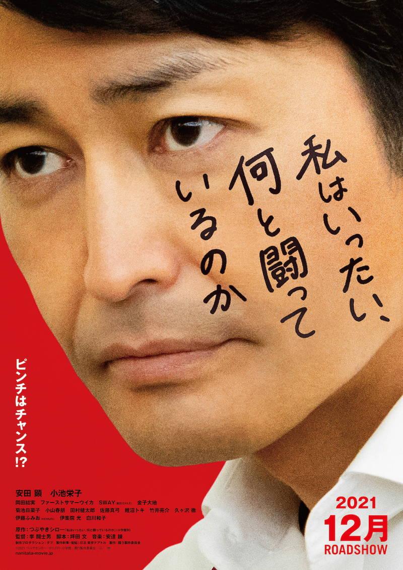 安田顕がスーパーの万年主任に 仕事や家族のため七転八倒 「私はいったい、何と闘っているのか」公開決定
