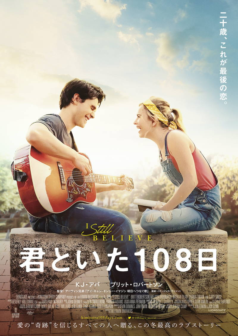 運命的な恋に落ちた2人 過酷な運命を乗り越えていく物語 「君といた108⽇」12月公開