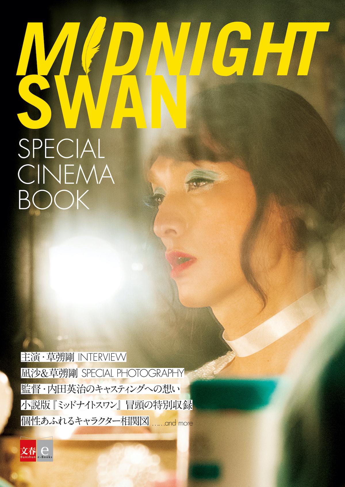 凪沙と草彅剛のオリジナルグラビアも 映画「ミッドナイトスワン」電子書籍限定パンフレット配信