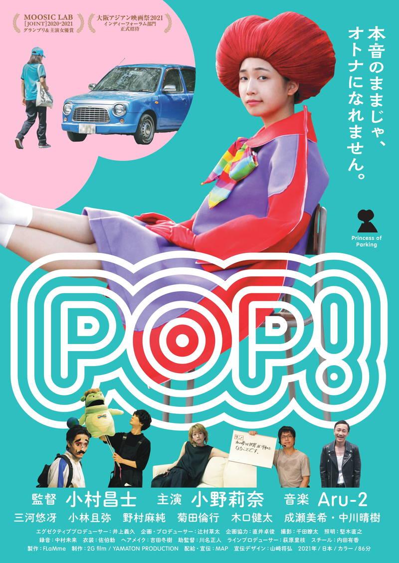 小野莉奈がハートのかぶりもの 社会の欺瞞と不寛容にもがく 「POP!」12月17日公開決定