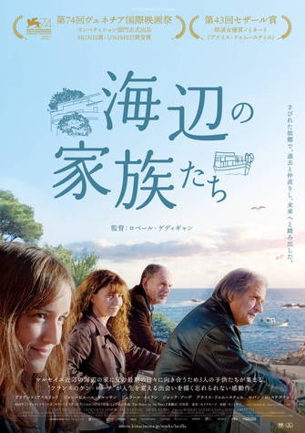 海辺の家族たち