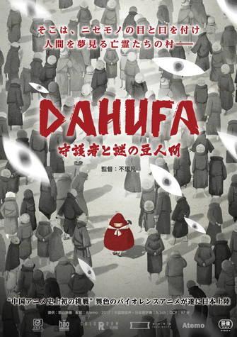 DAHUFA -守護者と謎の豆人間-