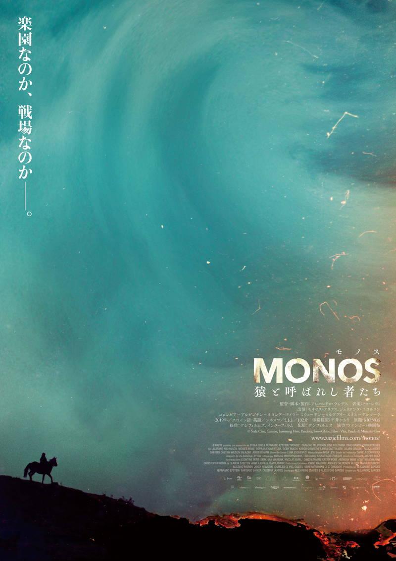 MONOS 猿と呼ばれし者たち