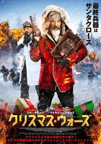 クリスマス・ウォーズ