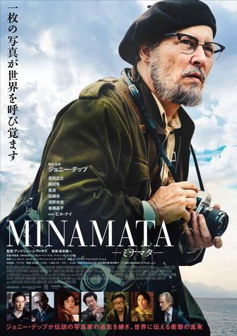 MINAMATA―ミナマタ―