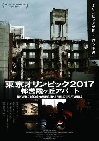 東京オリンピック2017 都営霞ケ丘アパート